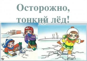 лёд1.jpg